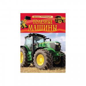 Детская энциклопедия Полезные машины Росмэн