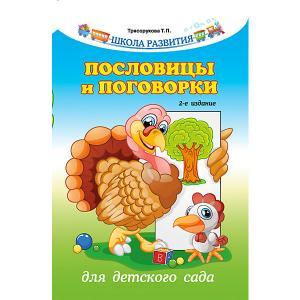 Сборник Школа развития Пословицы и поговорки для детского сада, 4-е издание, Т. Трясорукова Fenix