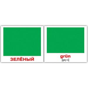 Набор обучающих мини-карточек  Farben/Цвета, двухсторонний 20 штук Вундеркинд с пелёнок