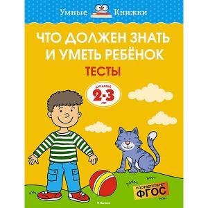 Тесты для детей 2-3 лет Что должен знать и уметь ребёнок, О. Земцова Махаон