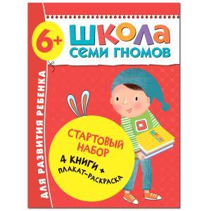 Стартовый набор  «4 книги + плакат-раскраска» 6+ Школа Семи Гномов