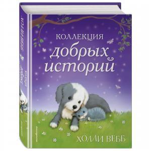 Книга  «Коллекция добрых историй» 6+ Эксмо