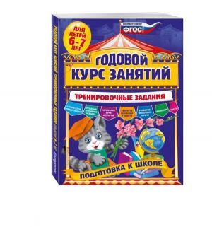 Книга  «Годовой курс занятий. Тренировочные задания: для детей 6-7 лет. Подготовка к школе» 4+ Эксмо
