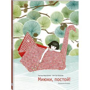 Книга Миюки, постой! Манн, Иванов и Фербер