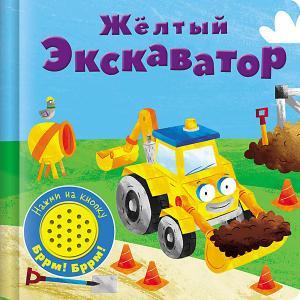 Музыкальная книжка Желтый экскаватор Стрекоза