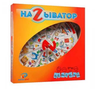 Настольная игра  Называтор. Детский ИнтерХит