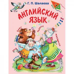 Английский язык Первый учебник вашего малыша Издательство АСТ