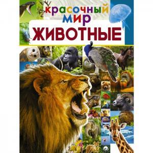 Книга Красочный мир Животные Издательство АСТ