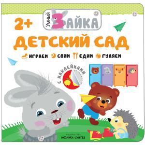Книга  «Детский сад» 2+ Мозаика-Синтез