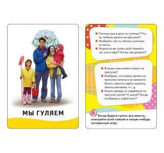 Карточки развивающие  Я и моя семья 0+ Росмэн