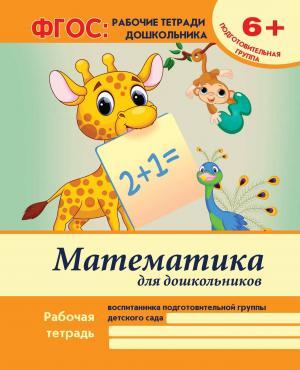 Тетрадь рабочая А4 16  Математика для дошкольников: подготовительная группа Феникс