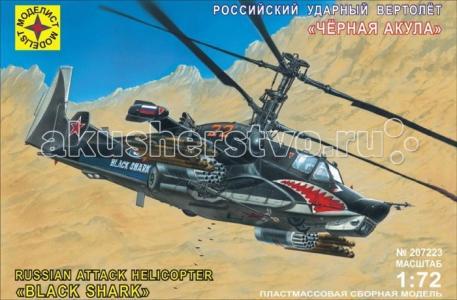 Модель Ударный вертолет Черная акула Моделист
