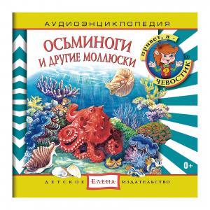 Аудиоэнциклопедия Осьминоги и другие моллюски, CD Детское издательство Елена