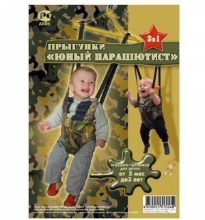 Прыгунки Спортбэби Юный парашютист Sport Baby