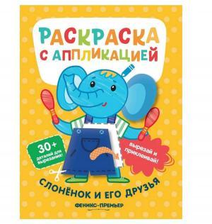 Раскраска с наклейками Слоненок и его друзья Феникс