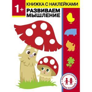 Обучающая книга  «Дошкольная академия Елены Ульевой 1 год. Развиваем мышление» 1+ Стрекоза