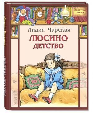 Люсино детство Энас-Книга