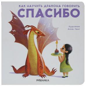 Книга  «Как научить дракона говорить Спасибо» 3+ Мозаика-Синтез
