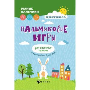 Книга  Умные пальчики «Пальчиковые игры для развития памяти у малышей от 0 до 3 лет» 0+ Феникс