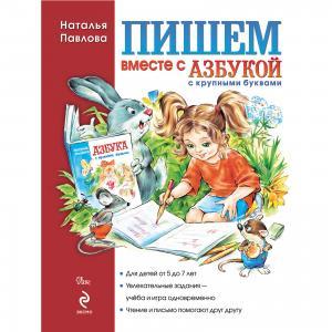 Пишем вместе с Азбукой крупными буквами, Н.Н. Павлова Эксмо