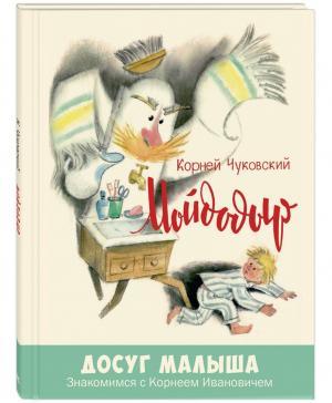 Мойдодыр Энас-Книга