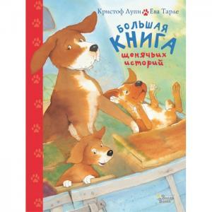Большая книга щенячьих историй Издательство АСТ