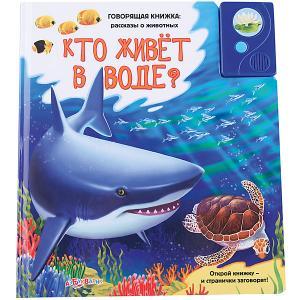 Книга со звуковым модулем Кто живет в воде? Азбукварик