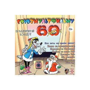 CD-диск сборник песен «Союзмультфильму 60 лет» Би Смарт