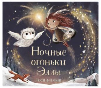Книга Ночные огоньки Эллы Поляндрия