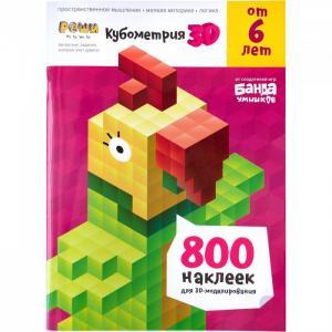 Обучающая игра Кубометрия 3D Банда Умников