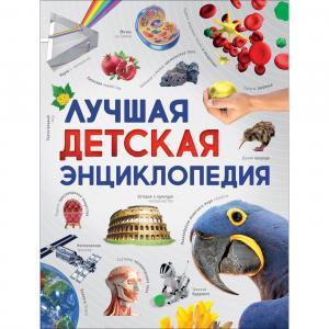 Энциклопедия  «Лучшая детская энциклопедия» 7+ Росмэн