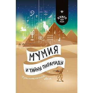Приключенческий квест Мумия и тайны пирамиды, А. Малютин Феникс