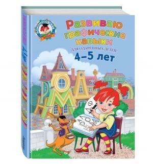 Книга  Развиваю графические навыки 4+ Эксмо