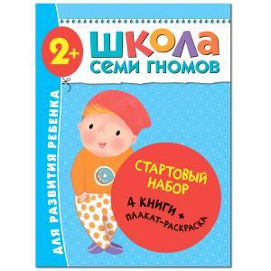 Стартовый набор  «4 книги + плакат-раскраска» 2+ Школа Семи Гномов