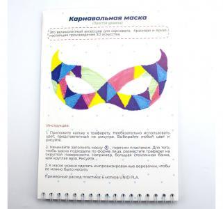 Книга трафаретов для 3D  выпуск №2 UNID