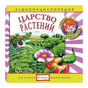 Аудиоэнциклопедия Царство растений, CD Детское издательство Елена
