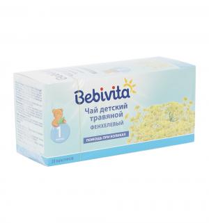 Чай  фенхель, 20 г Bebivita