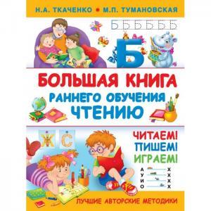 Большая книга раннего обучения чтению Издательство АСТ