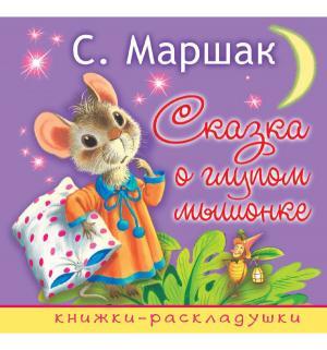 Сказки  Сказка о глупом мышонке 0+ АСТ