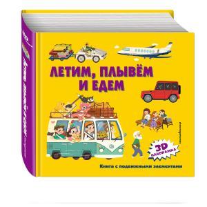 Книга игрушка  «Летим, плывем и едем» 0+ Эксмо