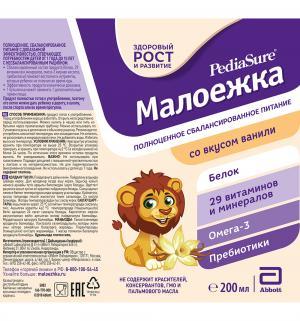 Полноценное сбалансированное питание  со вкусом ванили от 1 года до 10 лет, 200 мл, шт PediaSure Малоежка