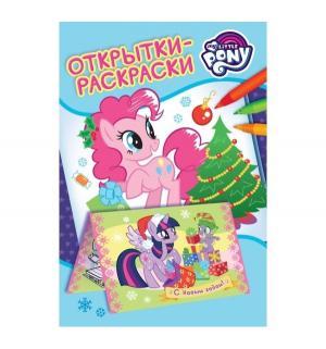 Открытки  Новогодние My Little Pony
