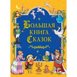 Большая книга Сказок Махаон