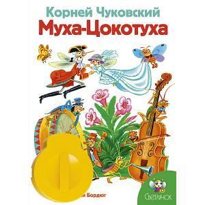 Книга с диафильмом  Муха-Цокотуха Светлячок
