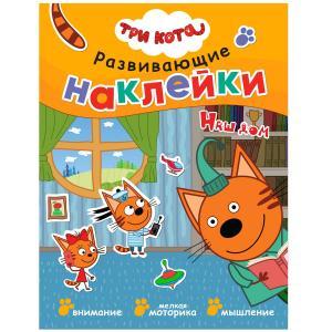 Книга-активити  Наш дом 3+ Три кота