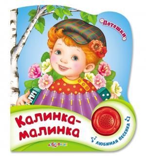 Книга  Калинка-малинка (потешки) (44*44) 1+ Азбукварик