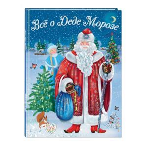 Книга  «Все о Деде Морозе. Все Снегурочке» 0+ Эксмо