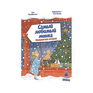 Рассказ Самый любимый мишка, Ашер С. Издательство Контэнт