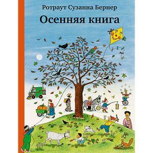 Книга-виммельбух Осенняя книга, Бернер Р.С. Самокат