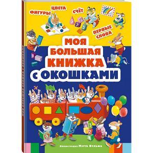 Моя большая книжка с окошками Эксмо